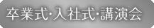 入社式・総会・講演会