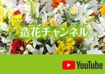 youtube 造花チャンネル